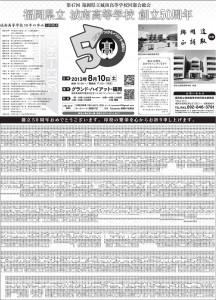 創立50周年お祝い新聞広告