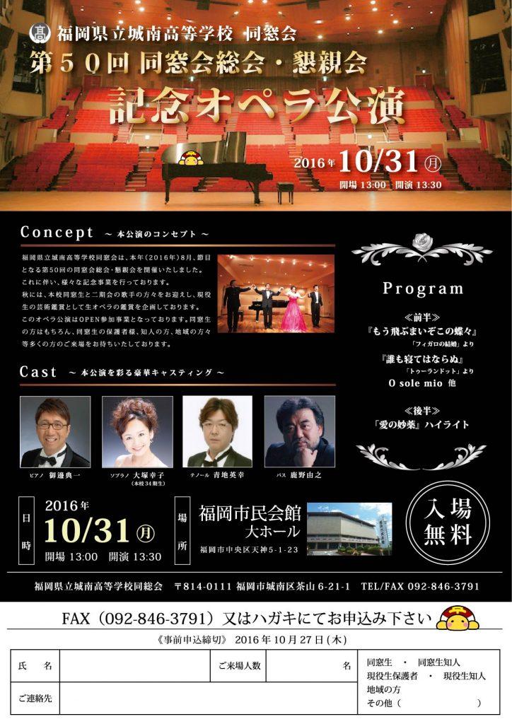 第50回同窓会総会記念事業・記念オペラ公演のお知らせの申込用紙の画像