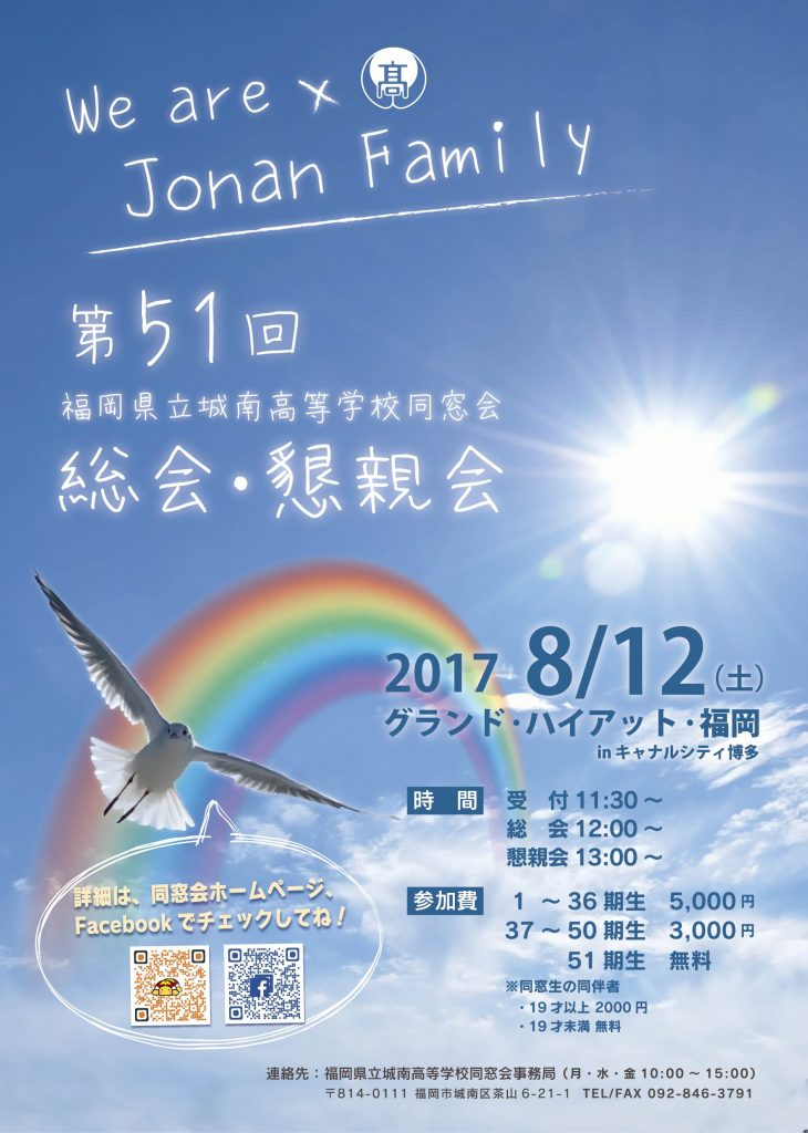 第51回同窓会・懇親会ポスター