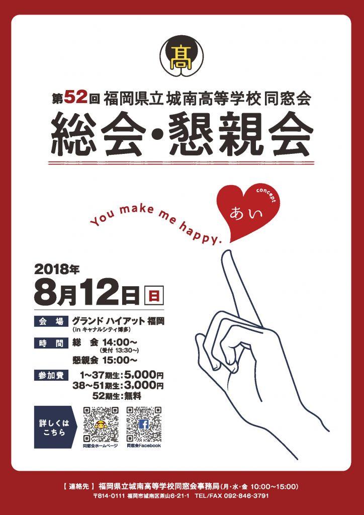 第52回同窓会・懇親会ポスター